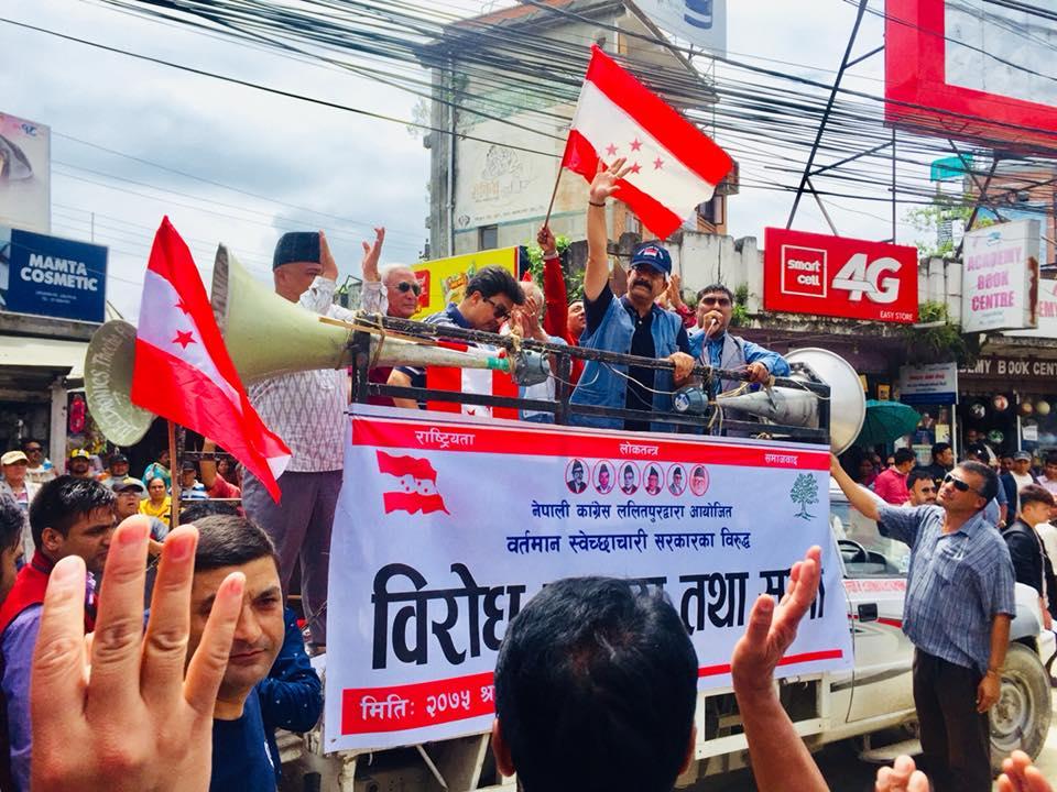घाइते पश्च्यात नेपाली कांग्रेसको विरोध प्रदर्शनमा सहभागी हुँदै तरुण दल केन्द्रीय अध्यक्ष जित जंग बस्नेत
